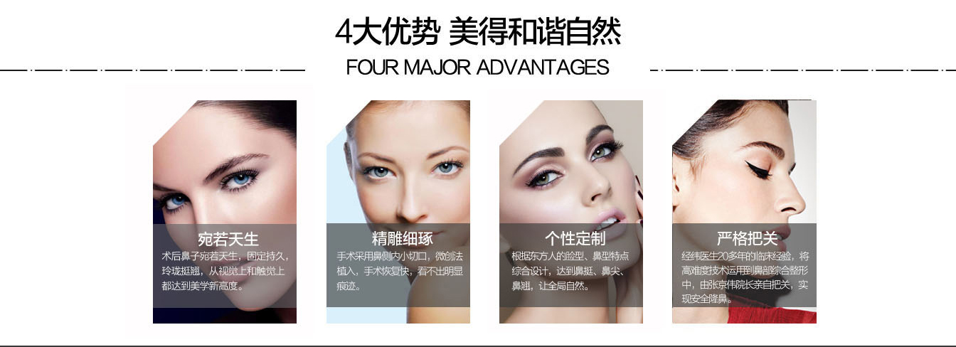 经纬韩式综合美鼻术4大优势,美的和谐自然
