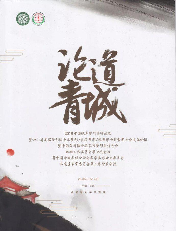 四川经纬医学美容连锁张京伟院长受邀出席论
